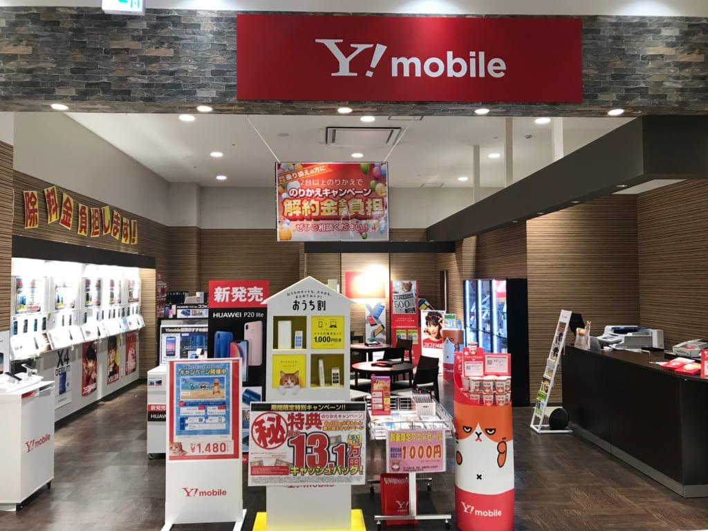 株式会社AIC 岐阜,Ymobile テラスウォーク宮店