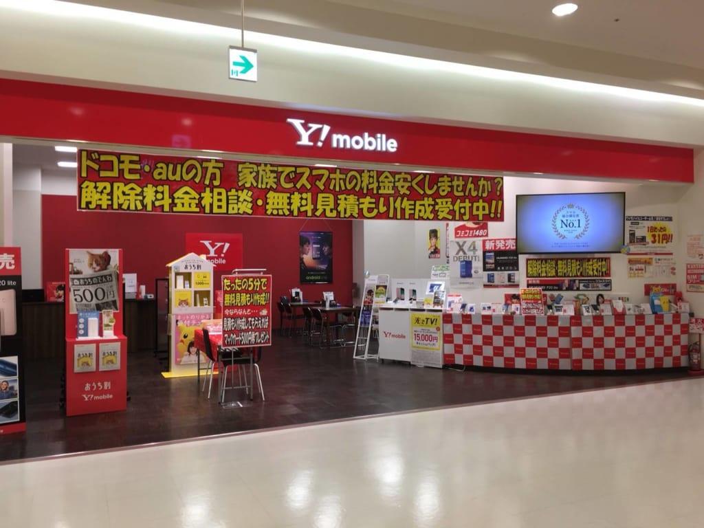 株式会社AIC 岐阜,Ymobile アピタ静岡店
