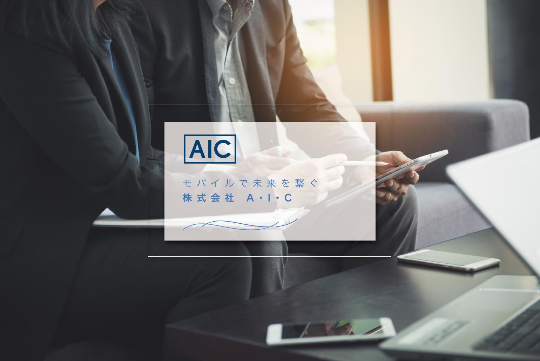 株式会社A・I・Cのホームページ